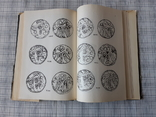 Нумизматика Античной Грузии. Г. Ф. Дундуа (2), фото №6