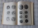Нумизматика Античной Грузии. Г. Ф. Дундуа (2), фото №10