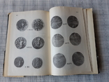 Нумизматика Античной Грузии. Г. Ф. Дундуа (2), фото №11
