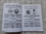 Российские и советские Монеты и Металлические Боны 1918-2000, фото №6