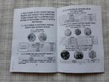 Российские и советские Монеты и Металлические Боны 1918-2000, фото №9