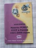 Монеты РСФСР, СССР и России 1921-2007 годов (1), фото №2