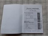 Монеты РСФСР, СССР и России 1921-2007 годов (1), фото №3