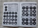 Монеты РСФСР, СССР и России 1921-2007 годов (1), фото №8