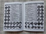 Монеты РСФСР, СССР и России 1921-2007 годов (1), фото №10