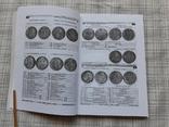 Монеты России 1700-1917 гг.(1), фото №7