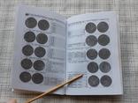 Монеты России 1700-1917 гг.(1), фото №8