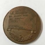 Памятная настольная медаль со свадьбы, фото №3