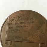 Памятная настольная медаль со свадьбы, фото №4