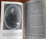 Деятели книги. И. Д. Сытин 1983 г., фото №11