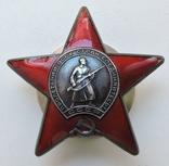 Красная Звезда № 3827539, фото №2