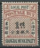 Ж19 Шанхай 1893, доплатная марка №13*, фото №2