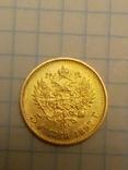 5 рублей 1897г., фото №3