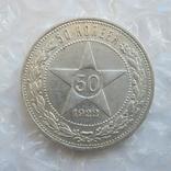 50 копеек РСФСР 1922 года (А.Г), фото №2