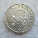 50 копеек РСФСР 1922 года (А.Г), фото №5