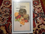 Зберігання та переробка овочів фруктів та винограду в домашніх умовах, фото №9