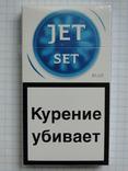 Сигареты JET SET BLUE