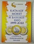 Каталог Монет из Недрагоценный Металлов и Банкнот Евро 1999-2022, фото №2