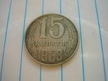 15 копеек 1968 г.,копия №1, фото №3