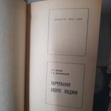 """Щупак """"Харчування хворої людини"""" 1973р., фото №3"""