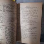 """Щупак """"Харчування хворої людини"""" 1973р., фото №4"""