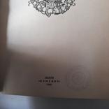 """Дарія Цвек """"У будні і свята"""" 1992р., фото №4"""