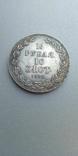 Польские 1,5 рубля 10 злотых 1839 год MW Варшавский монетный двор копия, фото №2