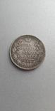 Полтина 1826 года СПБ-НГ, копия, фото №2