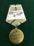Медаль За оборону Севастополя, фото №5