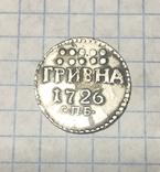 Серебряная гривна 1726 год. С.П.Б. Копия, фото №3