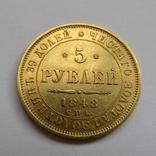 5 рублей 1848 г. Николай I, фото №5