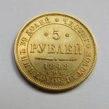 5 рублей 1848 г. Николай I, фото №7