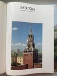 Москва, иллюстрированная история в II томах., фото №4