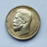 50 копеек 1913, фото №2