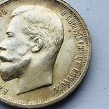 50 копеек 1913, фото №5