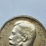 50 копеек 1913, фото №6