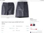 Кожаные шорты Emporio Armani, оригинал, новые, фото №8