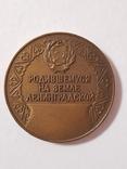 Настольная медаль Родившемуся на земле Ленинградской, фото №2