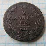 2 коп 1811 г, фото №2
