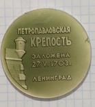 Настольная медаль Петропавловская крепость Ленинград, фото №3