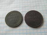 2 коп 1859 г 2 шт разный герб, фото №2