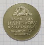 Настольная медаль Памятник И А Крылову в Летнем саду, фото №3