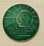 Настольная медаль Евпатория, фото №3