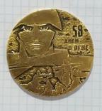 Настольная медаль 58 дней в огне, фото №2