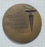 Настольная медаль 400 лет русскому книгопечатанию, фото №3