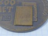 Настольная медаль 400 лет русскому книгопечатанию, фото №4