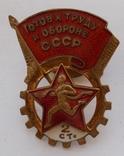 ГТО СССР 2 ст., фото №2