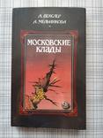 Московские клады. А. Векслер А. Мельникова (1), фото №2