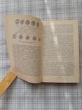 Московские клады. А. Векслер А. Мельникова (1), фото №5