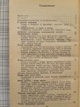 Московские клады. А. Векслер А. Мельникова (1), фото №11